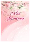 Превью 11_обл_мои увлечения copy (507x700, 323Kb)