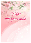 Превью 25_мое творчество copy (507x700, 324Kb)