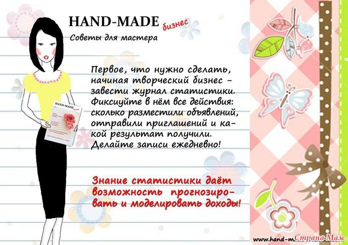 Высказывания о сделанном своими руками