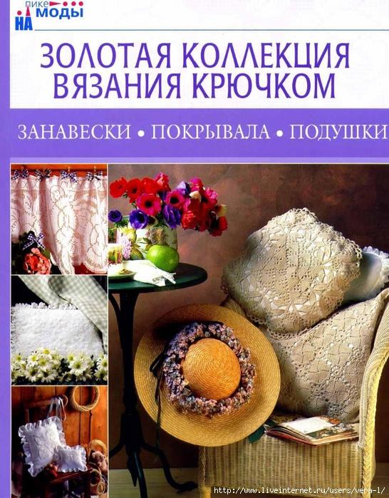 Золотая коллекция вязания крючком. Занавески, покрывала, подушки_1 (546x700, 365Kb)