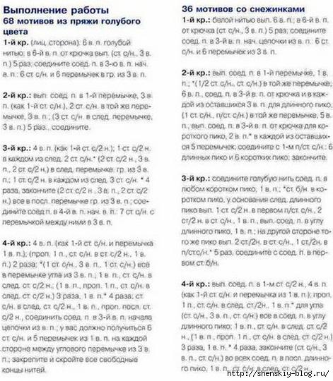 4121583_pledsneginki2 (471x540, 207Kb)