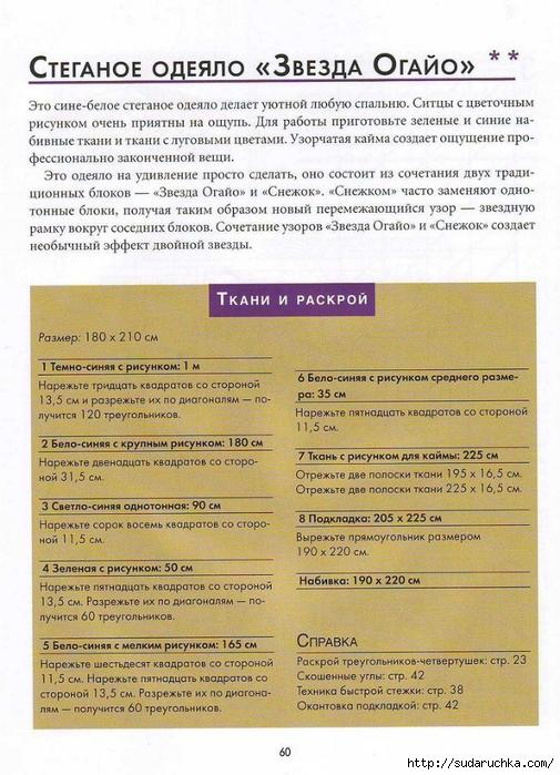 .ъ59 (505x700, 325Kb)