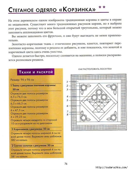 .ъ75 (533x700, 285Kb)