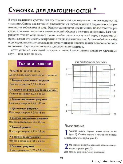 .ъ93 (523x700, 292Kb)