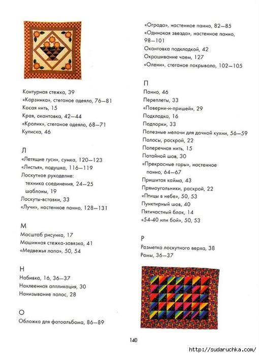 .ъ139 (510x700, 173Kb)
