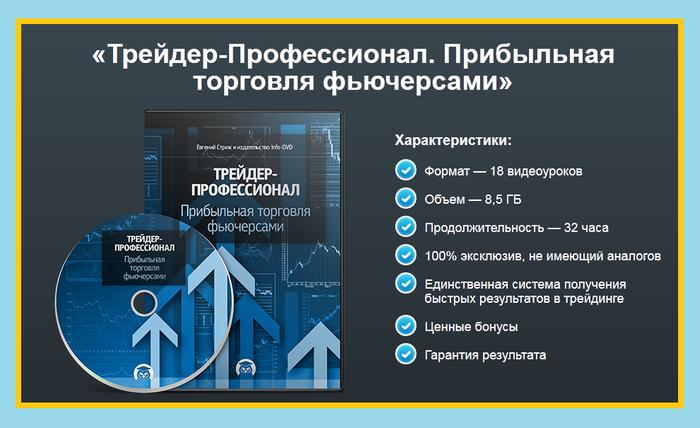 Трейдер профессионал курс обучения от INFO DVD  2013/1366973596_TreyderProfessional_Pribuyl_naya_torgovlya_f_yuchersami (700x428, 201Kb)