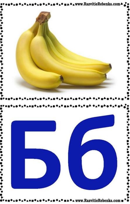 Карточка-Буква-Б1 (445x700, 125Kb)