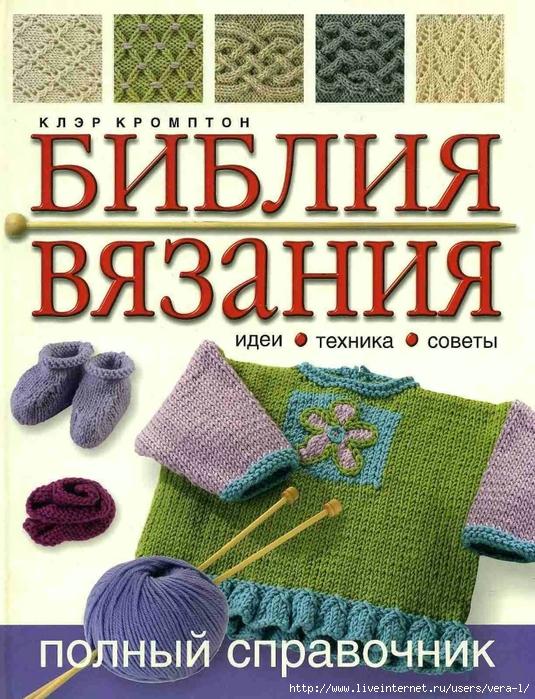 Biblija_vjazanija_KlerKrompton_page_0001 (535x700, 355Kb)