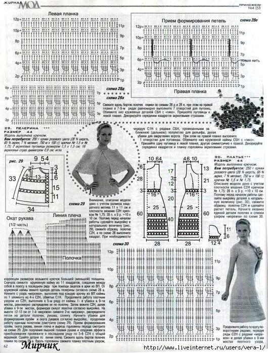 Журнал мод вязание описание