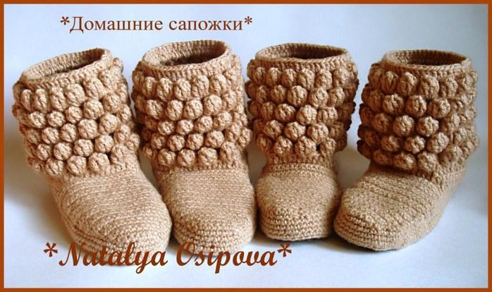 钩针教程:家庭鞋靴 - maomao - 我随心动