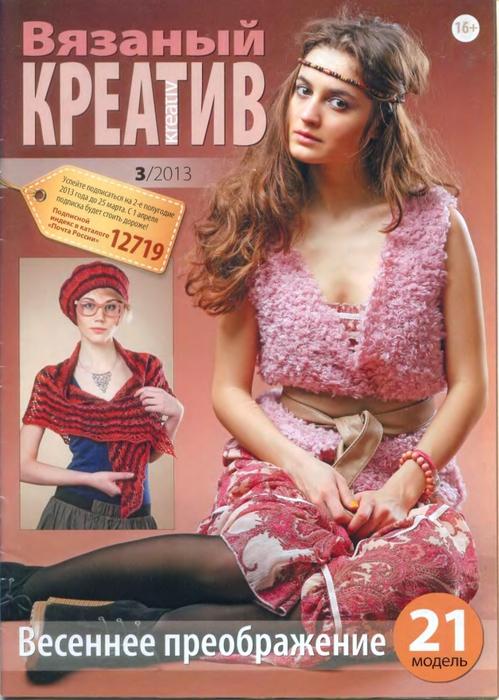 3922487_zhurnal_Vyazanyiy_kreativ_Vyazanyiy_kreativ_2013_N3_1 (499x700, 282Kb)