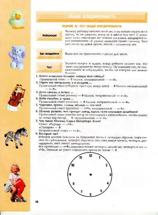 Scan-110624-0029_0001 (515x700, 306Kb)