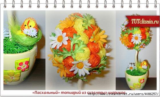 1367157425_topiariy (560x340, 152Kb)