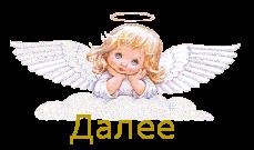 Кнопа Далее с Ангелом10 (229x135, 32Kb)