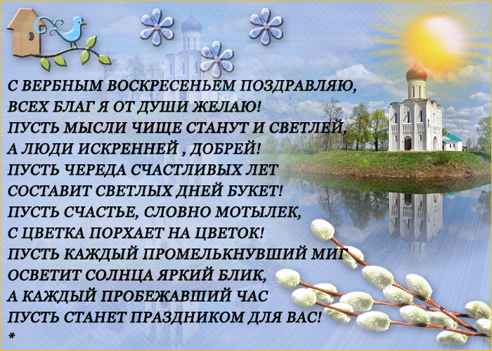 Поздравления на вербное воскресенье с вербным воскресеньем