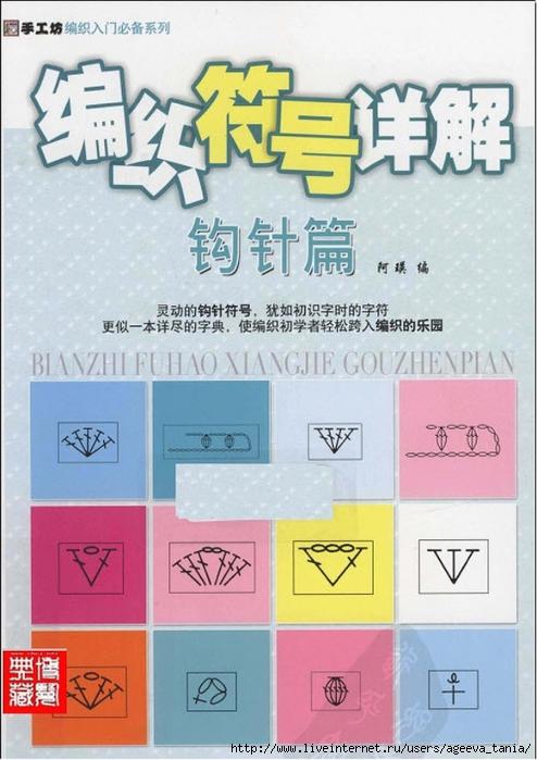 Японская книга символов