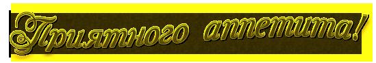 ПрАп2 (549x92, 52Kb)