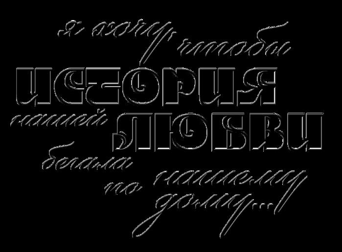 86039337_large_ya_hochu_chtobuy_istoriya_nashey_lyubvi (700x515, 91Kb)