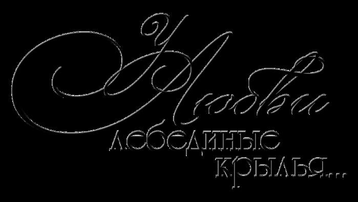 86039920_large_u_lyubvi_lebedinuye_kruylya (700x396, 63Kb)