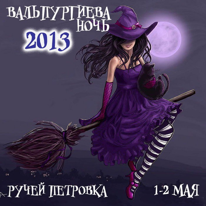 Вальпургиева ночь 2013