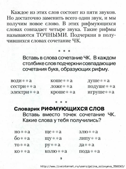 работа в школе 183 в москве