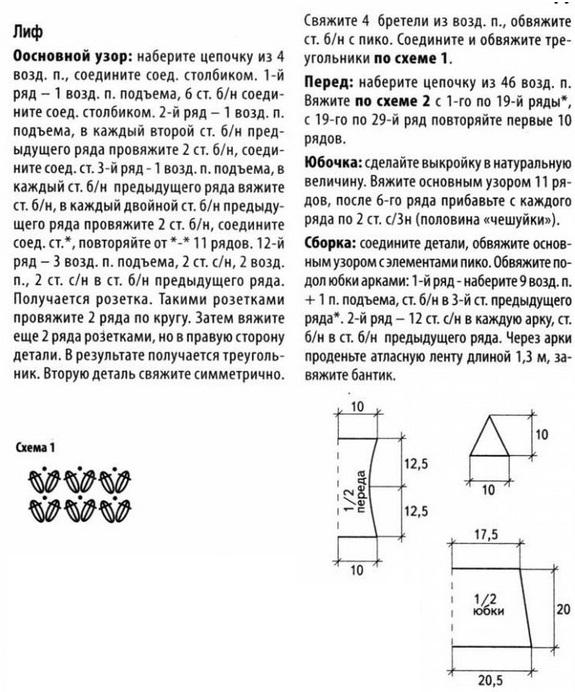 plajnii-sarafan2 (575x692, 150Kb)