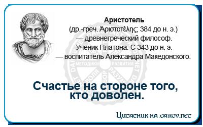 schastie-citata1 (400x250, 51Kb)