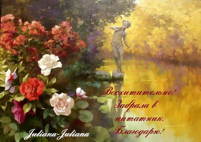 zabr_v_cit_Voshititelno (700x495, 58Kb)