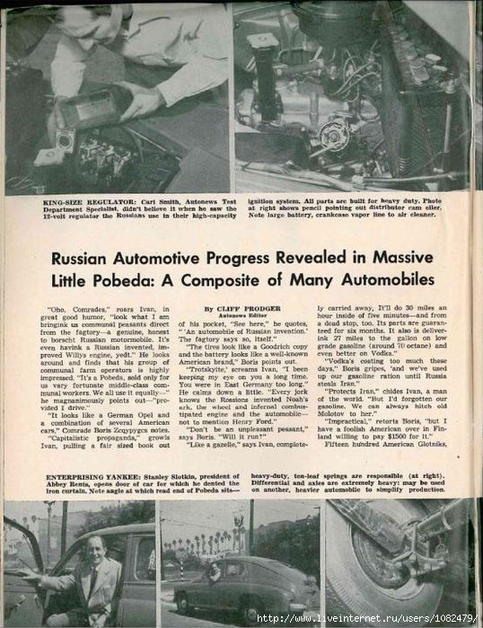 autonews_and_auto_service_bulletin_1952_11_page2 (538x700, 251Kb)