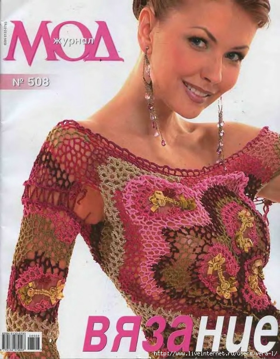 Журнал мод №508