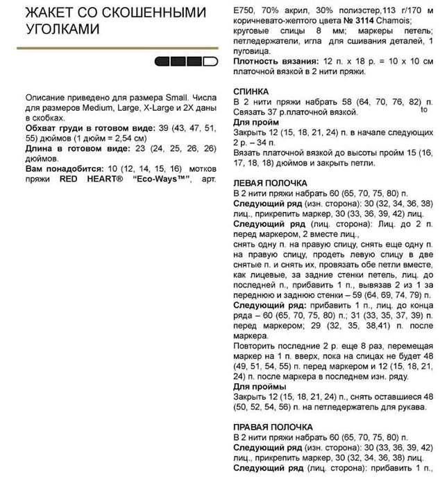 opisanie-vyazaniya-koftochki-kardigana.jpg 11 (634x700, 70Kb)