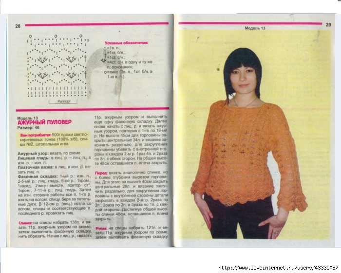 пуловер (700x560, 265Kb)
