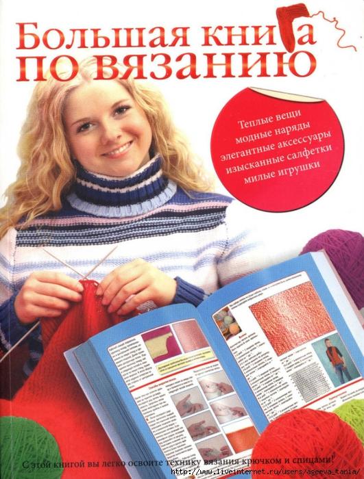 Скачать книги по вязание бесплатно