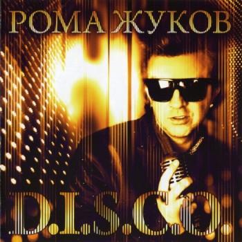 1367412939_roma-zhukov-d.i.s.c.o. (350x350, 46Kb)