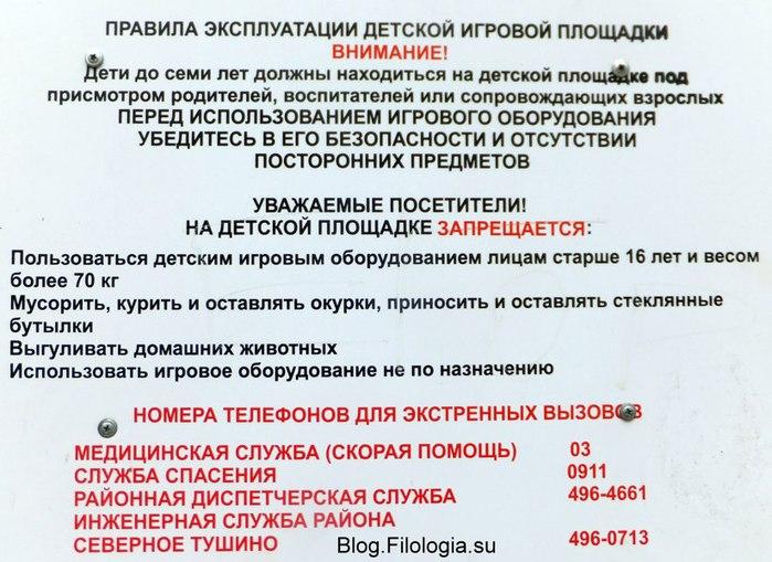 3241858_detpravila (700x509, 96Kb)