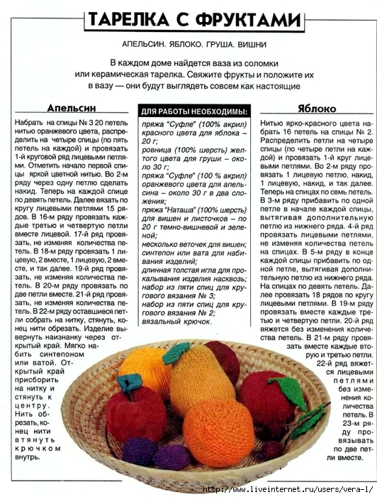 Вязание крючком фруктов с описанием 741