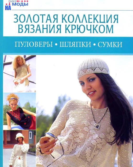 Золотая коллекция вязания крючком. Пуловеры, шляпки, сумки_1 (556x700, 292Kb)