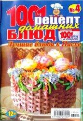 2920236_1367398711_1001_receptov__4__2013 (172x250, 19Kb)