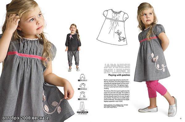 Детского платья 5 выкройка лет