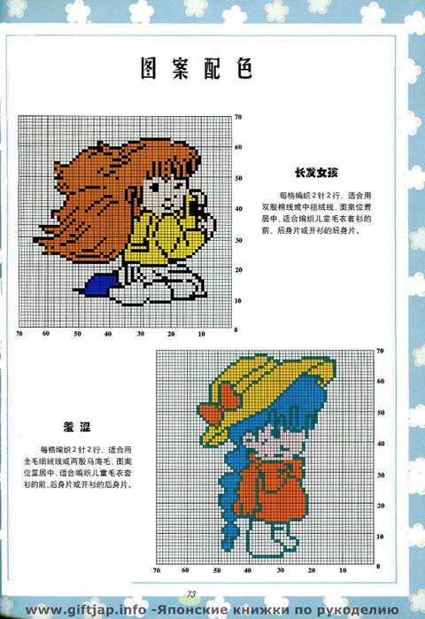 p73 (480x700, 356Kb)