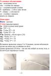 Превью 2 (475x700, 206Kb)