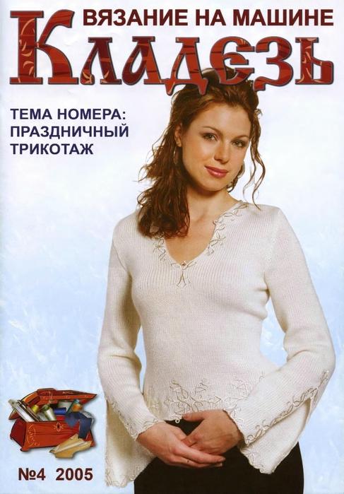 Кладезь.2005.04_1 (487x700, 243Kb)