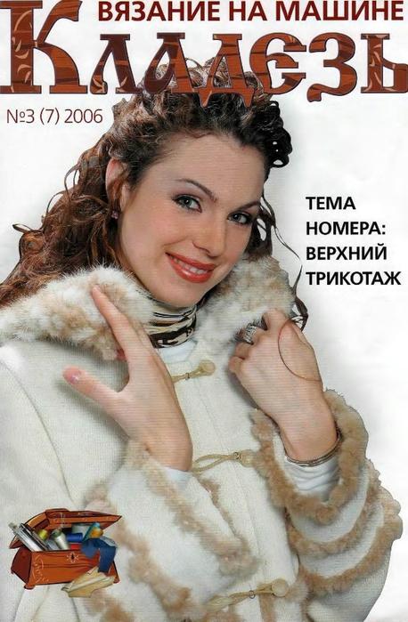 Кладезь.2006.03_1 (458x700, 249Kb)