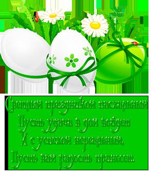 С-Пасхой-18 (294x350, 112Kb)