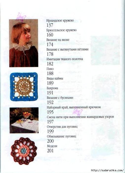 ю3 (507x700, 199Kb)
