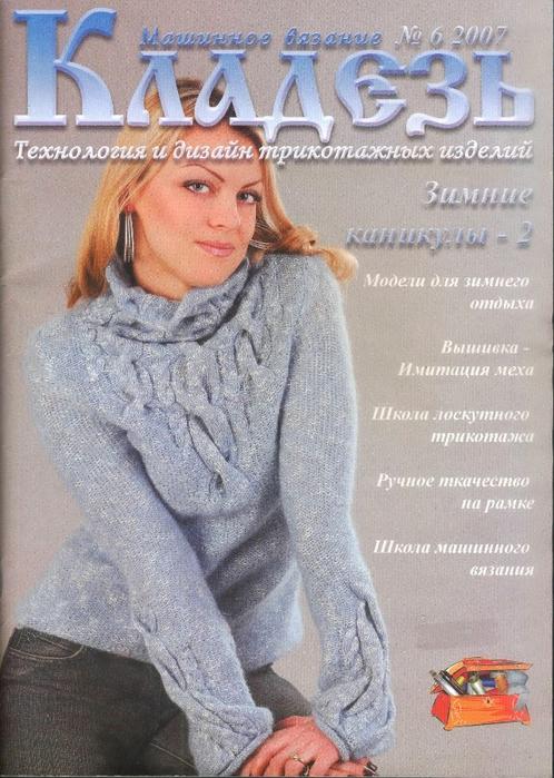 Кладезь.2007.06_1 (498x700, 300Kb)