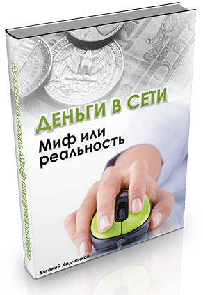 заработок в интернете/3479580_cover5 (292x423, 177Kb) .