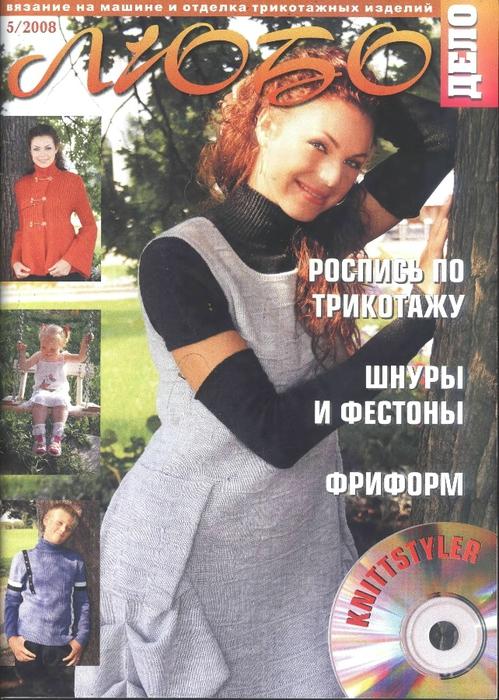 Любо_дело_2008_5_1 (499x700, 318Kb)