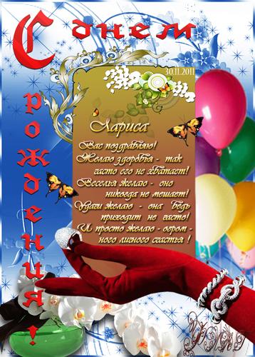 Поздравления 2011 годом