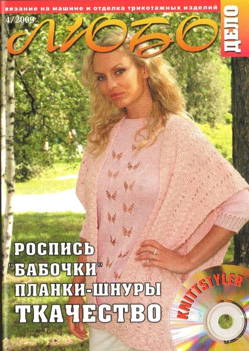 Любо_дело_2009_4_1 (497x700, 346Kb)